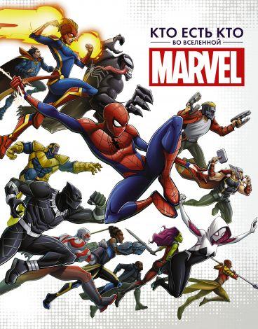 Кто есть кто во Вселенной Marvel артбук