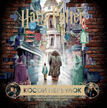 Гарри Поттер. Косой переулок. Путеводитель по самой известной улице магического мира артбук