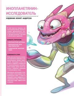 Книга Дизайн персонажей. Концепт-арт для комиксов, видеоигр и анимации издатель ИД Питер