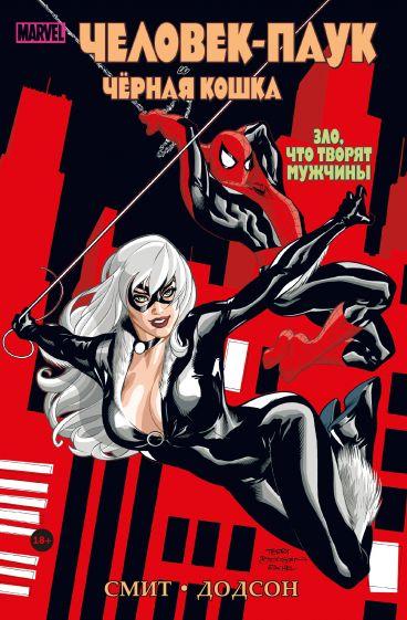 Человек-паук и Чёрная Кошка. Зло, что творят мужчины комикс