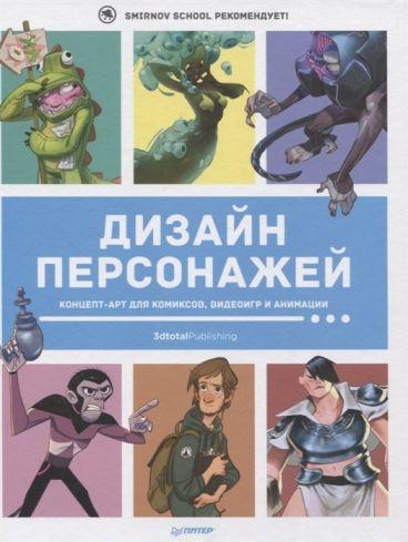 Дизайн персонажей. Концепт-арт для комиксов, видеоигр и анимации книга
