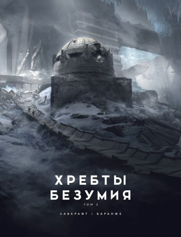 Хребты Безумия. Том 2 (иллюстр. Ф. Баранже) артбук