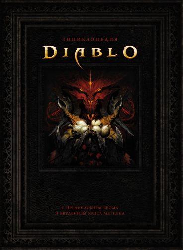 Энциклопедия Diablo артбук