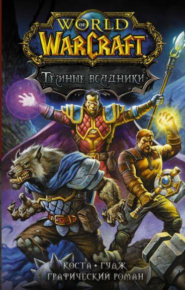 World of Warcraft. Тёмные всадники комикс