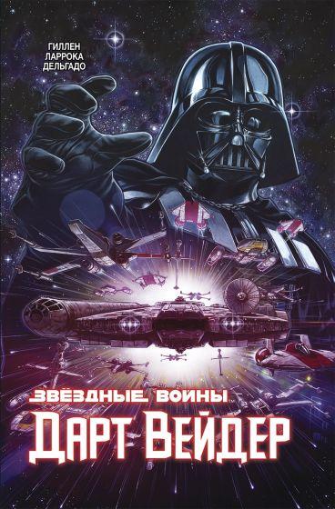 Звёздные Войны. Дарт Вейдер. Полное издание комикс