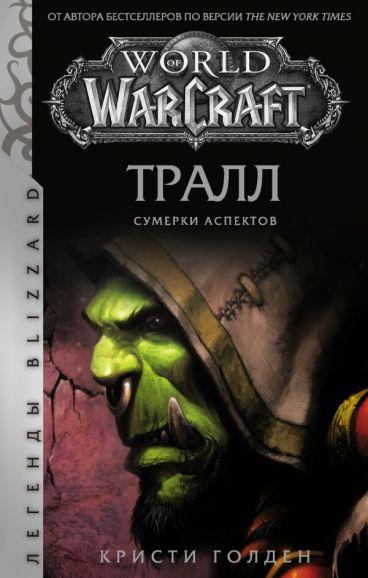 World of Warcraft: Тралл. Сумерки Аспектов книга