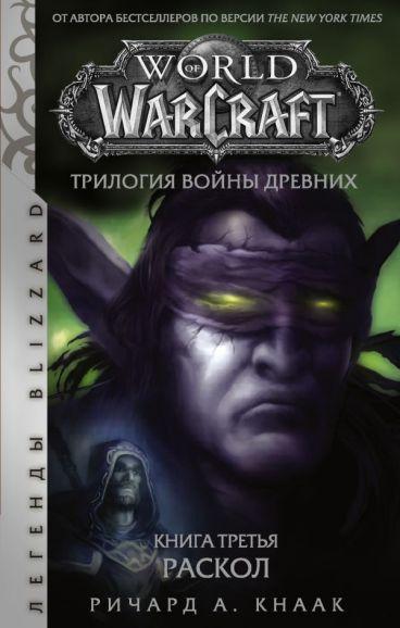 World of Warcraft. Трилогия Войны Древних: Раскол книга