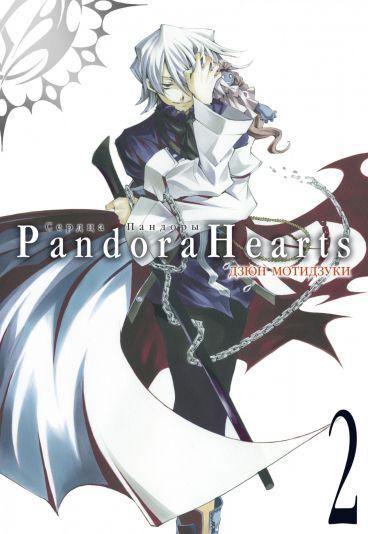 Сердца Пандоры. Книга 2. манга