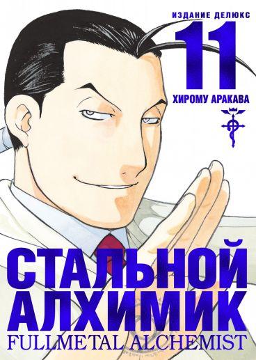 Стальной Алхимик. Книга 11 манга