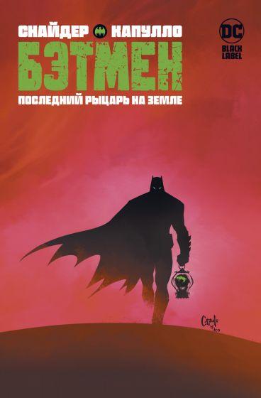 Бэтмен. Последний рыцарь на Земле комикс