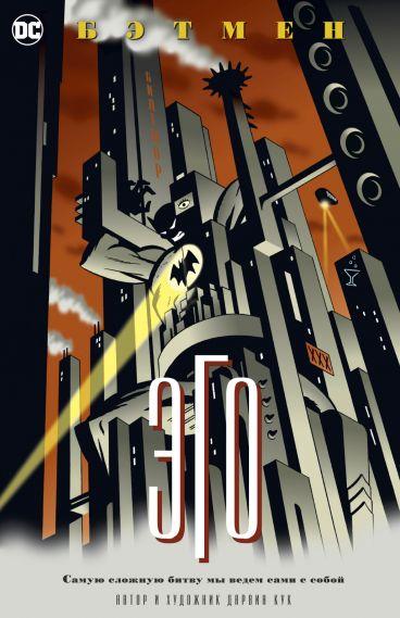 Бэтмен. Эго комикс