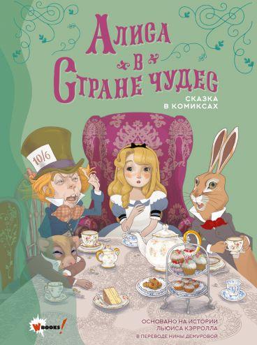 Алиса в Стране чудес. Сказка в комиксах комикс