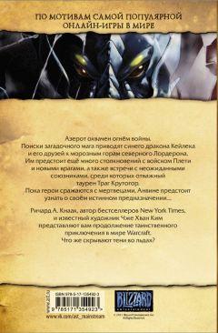 Манга Warcraft. Трилогия Солнечного колодца. Тени во льдах источник Warcraft