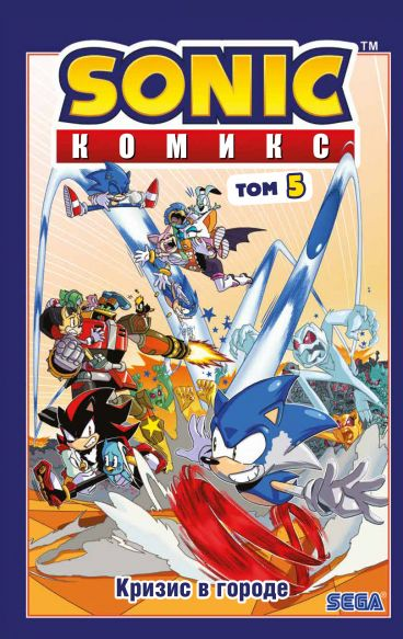 Sonic. Кризис в городе. Комикс. Выпуск 5 комикс