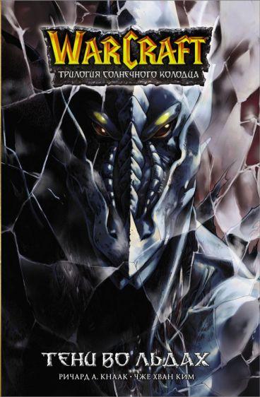 Warcraft. Трилогия Солнечного колодца. Тени во льдах манга