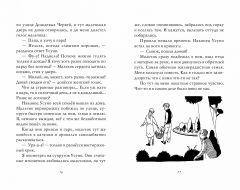 Книга Ведьмина служба доставки. Кики и её друзья изображение 1