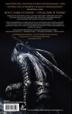 Комикс Dark Souls. Полное издание источник Dark Souls