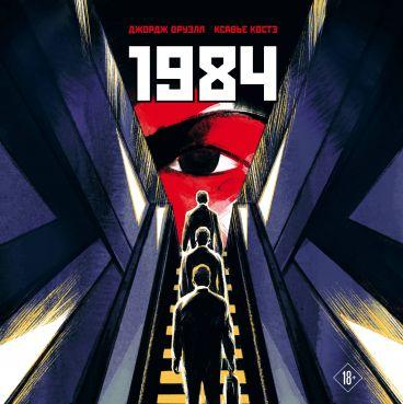 1984. Графическая адаптация комикс