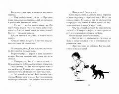 Книга Ведьмина служба доставки. Кики и Дзидзи изображение 3