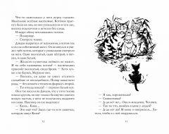 Книга Ведьмина служба доставки. Кики и Дзидзи изображение 2