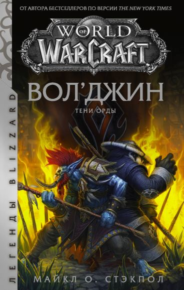World of Warcraft: Вол'джин. Тени Орды книга