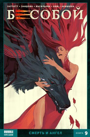 Бесобой. Смерть и ангел. Книга 9. комикс