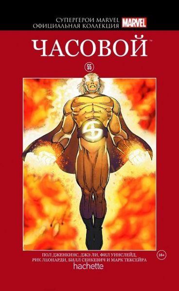 Супергерои Marvel. Официальная коллекция №55. Часовой комикс