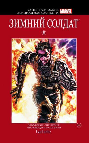 Супергерои Marvel. Официальная коллекция №57. Зимний Солдат комикс
