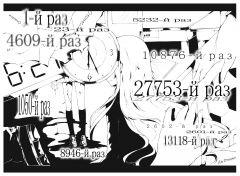 Ранобэ Пустая шкатулка и нулевая Мария. Книга 1 автор Эйдзи Микагэ и Тэцуо (415)