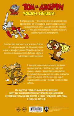 Комикс Том и Джерри. Кошки-мышки источник Том и Джерри