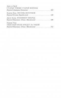 Книга Dragon Age. Тевинтерские ночи издатель Азбука-Аттикус