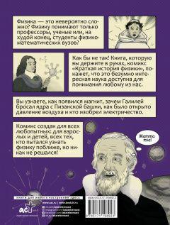 Комикс Краткая история физики издатель АСТ