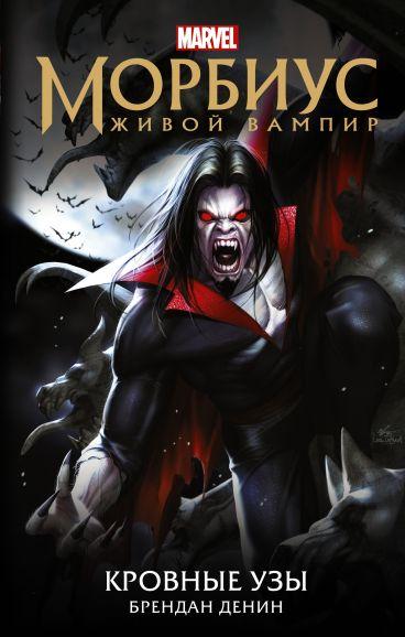 Морбиус. Живой вампир. Кровные узы книга