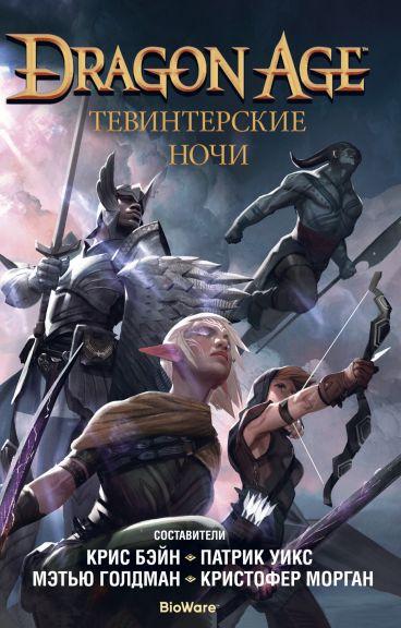 Dragon Age. Тевинтерские ночи книга