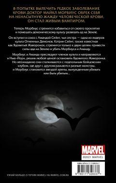 Книга Морбиус. Живой вампир. Кровные узы источник Морбиус