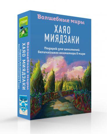 Набор книг. Волшебные миры Хаяо Миядзаки + Студия Ghibli книга