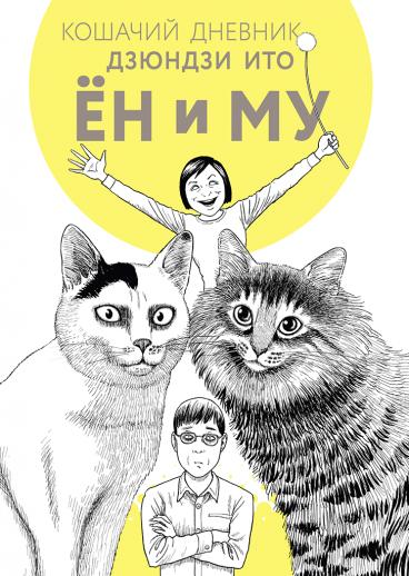 Кошачий дневник Дзюндзи Ито: Ён и Му манга