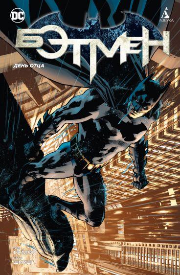 Бэтмен. День отца комикс