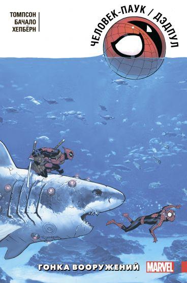 Человек-Паук/Дэдпул. Гонка вооружений комикс