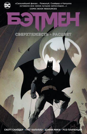 Бэтмен. Сверхтяжесть. Расцвет комикс