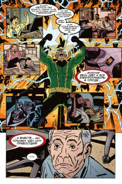 Комикс Человек-Паук. Вызов. Том 1 издатель Комильфо