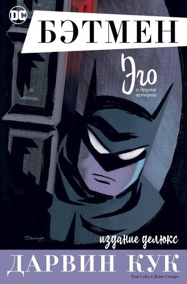 Бэтмен. Эго. Издание делюкс комикс