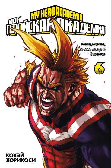 Моя геройская академия. Книга 6. манга