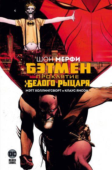Бэтмен. Проклятие Белого Рыцаря. комикс