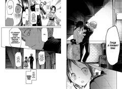 Манга Госпожа Кагуя: В любви как на войне. Любовная битва двух гениев. Книга 3. источник Kaguya-sama: Love is War