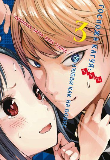 Госпожа Кагуя: В любви как на войне. Любовная битва двух гениев. Книга 3. манга