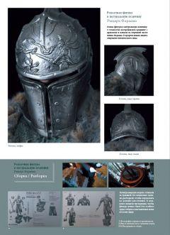 Артбук Dark Souls II: Иллюстрации изображение 8