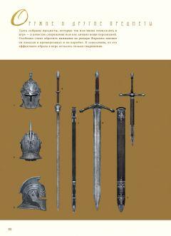 Артбук Dark Souls II: Иллюстрации изображение 6
