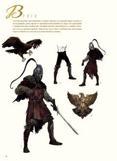 Артбук Dark Souls II: Иллюстрации изображение 4