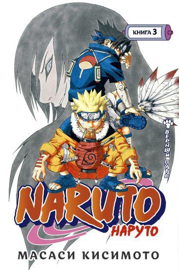 Naruto. Наруто. Книга 3. манга